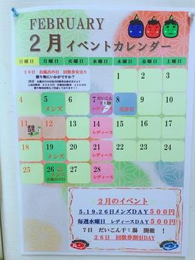 ★2月イベント★