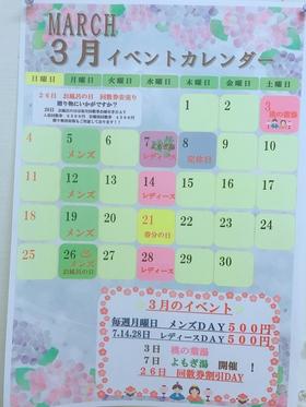 ★3月イベント★
