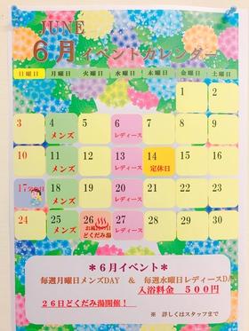 ★6月イベント★