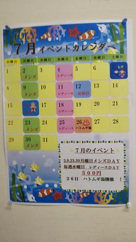 ★7月イベント★