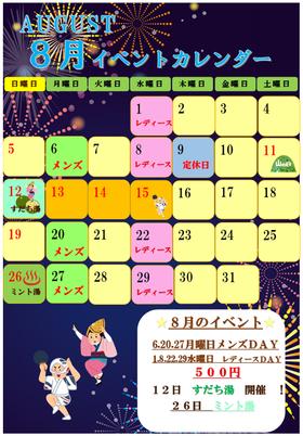 ★8月イベント★