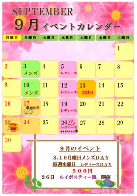 ★9月イベント★