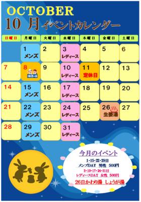 ★ 10月イベント ★