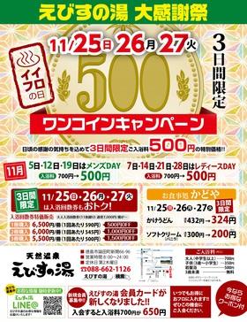 ★ 11月イベント ★