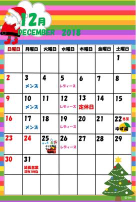 ★ 12月イベント ★