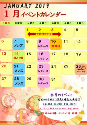 ★1月イベント★