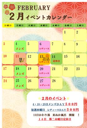 ★ 2月イベント ★