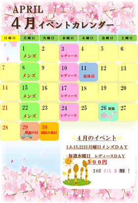 ★ 4月カレンダー ★