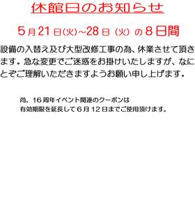 ★休館日の変更お知らせ★