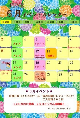 ★ 6月のイベント ★