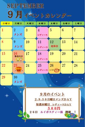 ★ 9月のイベント ★