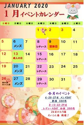 ★ 1月のイベント ★