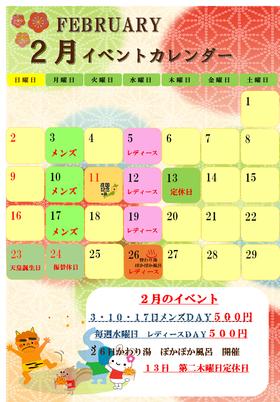 ★ 2月のイベント ★