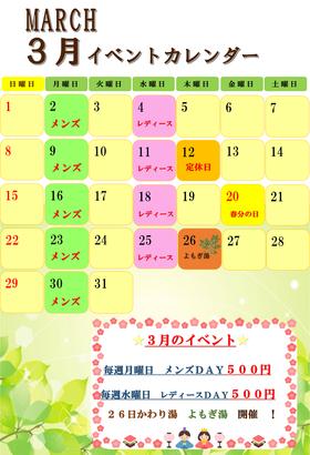 ★ 3月のイベント ★