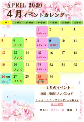 ★ 4月のイベント ★