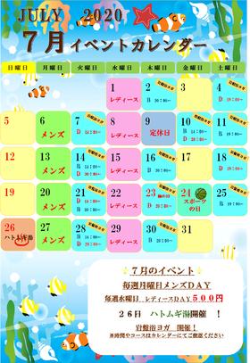 ★ 7月のイベント ★