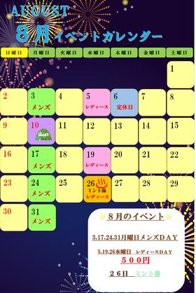 ★ 8月のイベント ★
