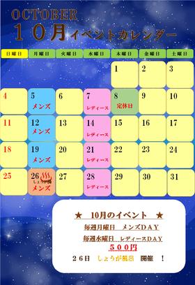 ★ 10月のイベント ★