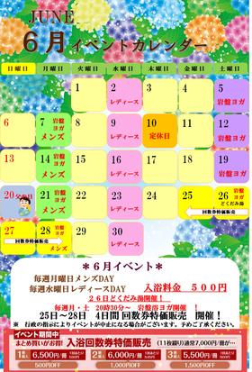 回数券特価販売★6月のイベント