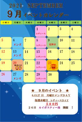★ 9月のイベント & 今月のおすすめメニュー ★